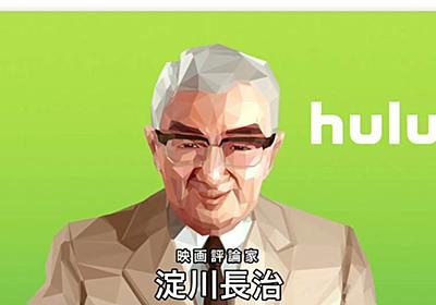 淀川長治さんCGでよみがえる 生前の声でHuluテレビCM出演 - シネマトゥデイ