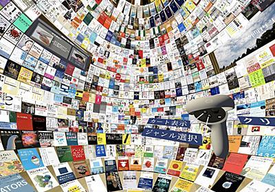"""1坪あれば10万冊の書店のオーナーに? """"VR書店""""の開業を支援するベンチャー - ITmedia NEWS"""
