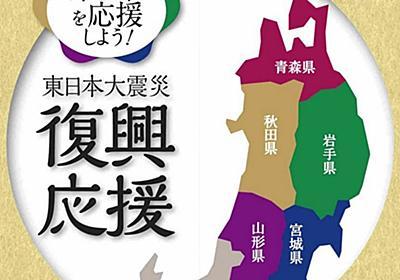 東日本大震災支援に福島県産がない? 担当者「たまたま在庫がなかった」