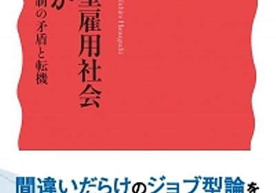 「女性」さんの短評 - hamachanブログ(EU労働法政策雑記帳)