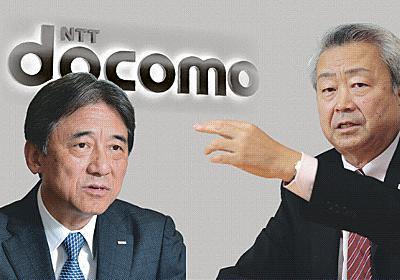 「もっと根性みせろ」 携帯値下げ攻防 (ルポ迫真) :日本経済新聞
