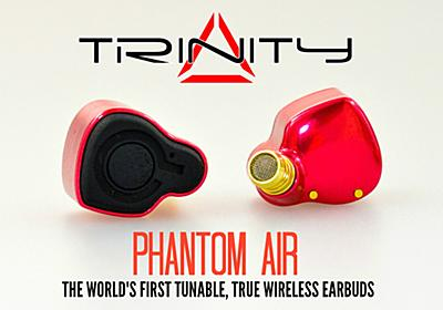World's First Tuneable Wireless Earbuds by Trinity Audio Engineering —Kickstarter
