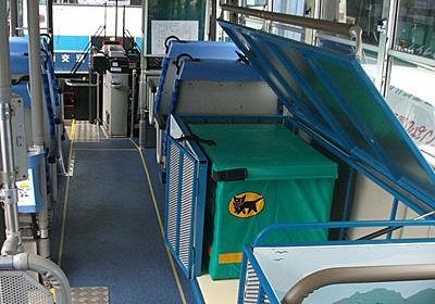 ヤマト運輸が過疎地のバス路線を救う「客貨混載」の試み|消費インサイド|ダイヤモンド・オンライン