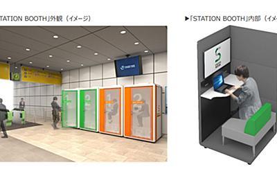 駅ナカにシェアオフィス、JR東が参入 電話ボックス型ワークスペースなど設置 - ITmedia NEWS
