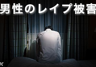 WEB特集 男性のレイプ被害 HIVに感染も「被害を認識できなかった」 | NHKニュース