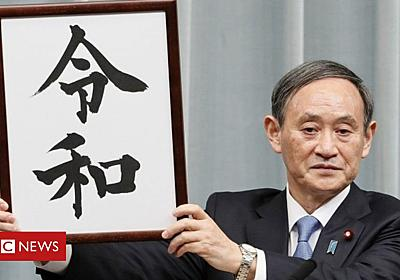 Japan reveals name of new imperial era will be 'Reiwa' - BBC News