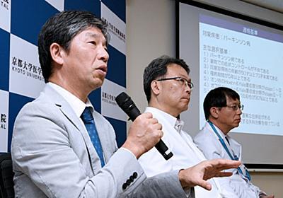 iPSでパーキンソン病治験 2022年にも国に承認申請  :日本経済新聞