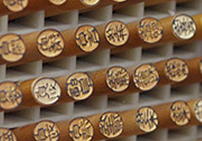 10万本の印鑑を見に行く - デイリーポータルZ