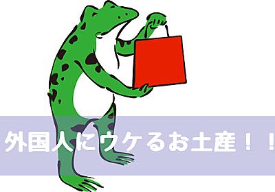 海外にない?日本でしか手に入らない外国人に喜ばれるお土産43選 | よもとフランス雑記