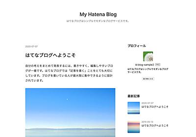 シンプルさを追求した公式デザインテーマ「Neutral」を追加しました - はてなブログ開発ブログ