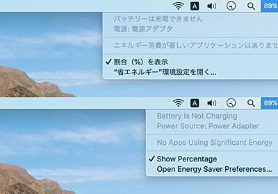 Apple、Thunderbolt 3搭載のMacBookシリーズに電源アダプターを接続しバッテリーを充電しているにもかかわらず「バッテリーは充電できません」と表示される現象について説明。 | AAPL Ch.