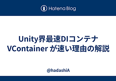 Unity界最速DIコンテナVContainer が速い理由の解説 - @hadashiA