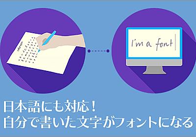 日本語にも対応!自分で書いた文字からフォントを簡単に作成できる無料オンラインツール -Calligraphr | コリス