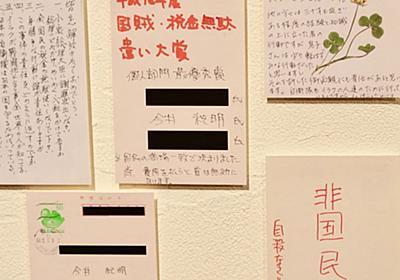 イラク拉致事件の今井紀明さんに聞く、「自己責任論」を乗り越える方法とは? | HuffPost Japan
