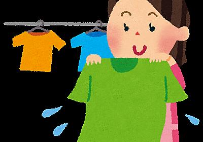 洗濯表示が12月に刷新。メンドくさいと思いきや意外にもシンプルでした。 - ちょっと自由に生きるコツ