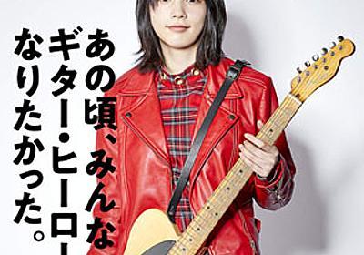 ゆる〜くギターを弾きたい大人ギタリストのための新ギター専門誌『ギター・マガジン・レイドバック』創刊 - amass