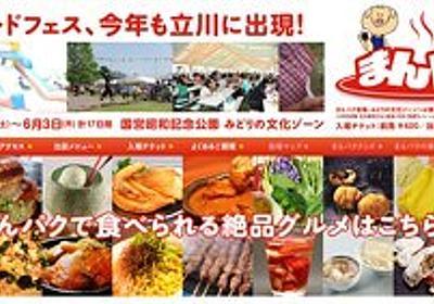 立川でフードフェス「まんパク」5/18から 「せたが屋」「鳥開」「松井家秘伝のカレー」など出店 - はてなニュース
