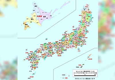 「三河」や「南信州」や「県北」のような、都道府県のエリア分けしてみた日本地図がとても参考になる - Togetter