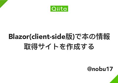 Blazor(client-side版)で本の情報取得サイトを作成する - Qiita