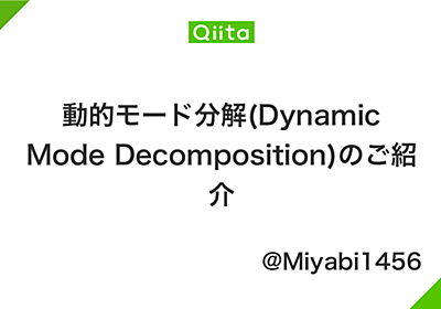 動的モード分解(Dynamic Mode Decomposition)のご紹介 - Qiita