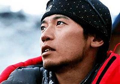 登山家の栗城史多さん死去か 海外メディアが報じる - ライブドアニュース