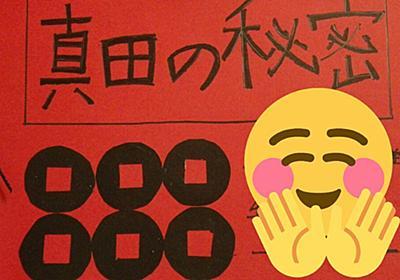 小4、学校で評価されなかった自由研究「真田の秘密」をNHKに送ったら制作統括からお返事が届いて大喜び「好きなものの研究って大事」 #真田丸 - Togetter
