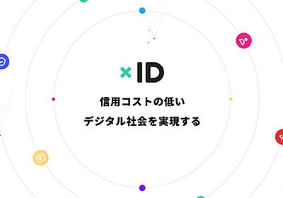 xID(クロスID)│ マイナンバーカードを、スマートに。