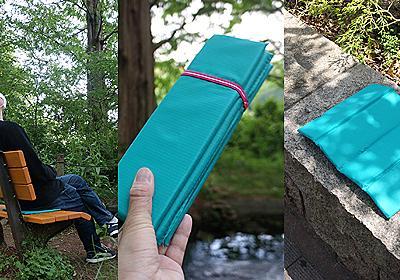 折りたたみ式座布団をいつでも持ち歩いておくと便利 :: デイリーポータルZ