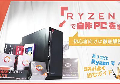 「AMD Ryzenで自作PC」を初心者に分かりやすく徹底解説 | ちもろぐ
