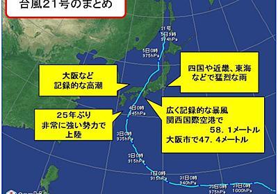 関西電力、台風21号による全停電の復旧を発表 - ねとらぼ