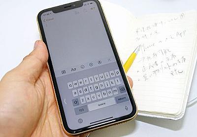 iPhone「メモ」の共有機能は想像以上に便利だ | iPhoneの裏技 | 東洋経済オンライン | 経済ニュースの新基準