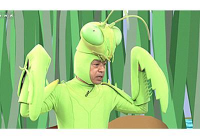 昆虫マニアの香川照之が全身着ぐるみで昆虫のすごさと面白さを伝えるNHK Eテレ『香川照之の昆虫すごいぜ!』が放送決定 - amass