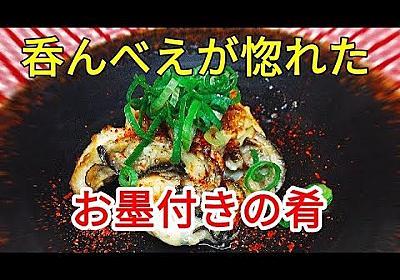 牡蠣のマヨネーズ焼き【材料2つ】で簡単すぎる衝撃のおつまみ!作り方・レシピ:チャカゲンライフ簡単料理の秘密教えてちょ:SSブログ