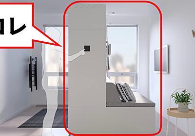 IKEAが6畳部屋でも使えるロボット家具「Rognan」を発表、ベッド・ソファ・クローゼットが一体化してトランスフォーム可能 - GIGAZINE