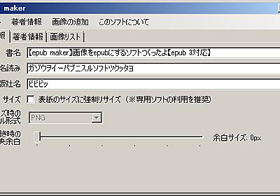【NODO epub maker】画像を電子書籍(epub)にするソフトつくったよ【epub 3対応】   ビビビッ