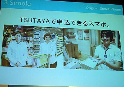 TSUTAYAでスマホ販売「TSUTAYA mobile」来春スタート、オリジナル端末も来秋販売 - ケータイ Watch