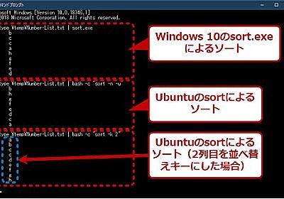 【WSL入門】第1回 Windows 10標準Linux環境WSLを始めよう:ITの教室 - @IT