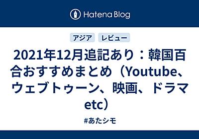 韓国百合おすすめをまとめておくよ(Youtube、ウェブトゥーン、映画、ドラマetc) - #あたシモ