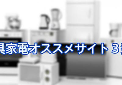 新居での家具家電選びで参考にしたオススメサイト3選! | 〜20代夫婦のアイスマート〜