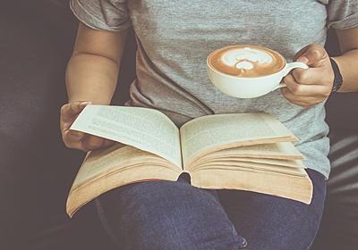 こんなに涼しい秋には本を読もう。読書で得られるメリットと習慣化の方法 | ライフハッカー[日本版]