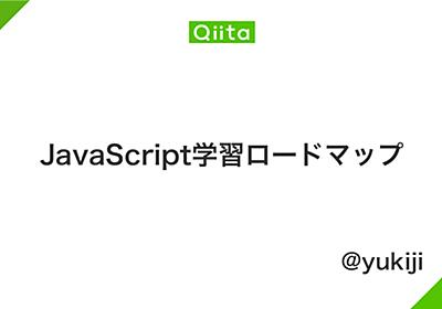JavaScript学習ロードマップ - Qiita