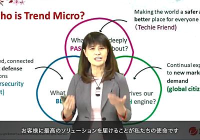 ASCII.jp:トレンドマイクロが考えるリモートマネジメント時代のセキュリティ