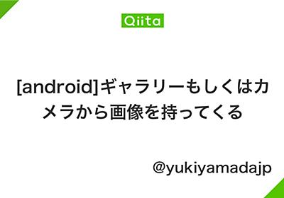 [android]ギャラリーもしくはカメラから画像を持ってくる - Qiita