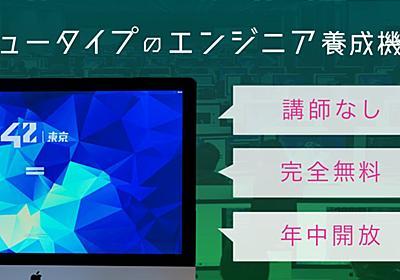 「学費無料」「教師なし」のエンジニア養成機関「42 Tokyo」開校!彼らが目指す「自走できるエンジニア」を育てる方法とは? | アンドエンジニア