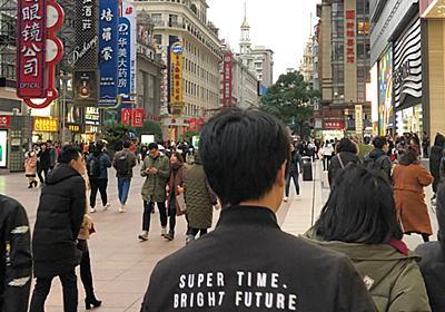ゴミ拾いが夢を語れる貿易戦争下の中国の現実:日経ビジネスオンライン