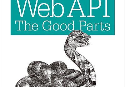 O'Reilly Japan - Web API: The Good Parts