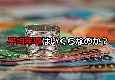【平均年収はいくら?】平均年収が422万円という事実を知りどう動くのか - 魂を揺さぶるヨ!
