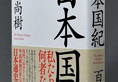 百田尚樹さんの「日本国紀」批判で出版中止 作家が幻冬舎を批判 - 毎日新聞