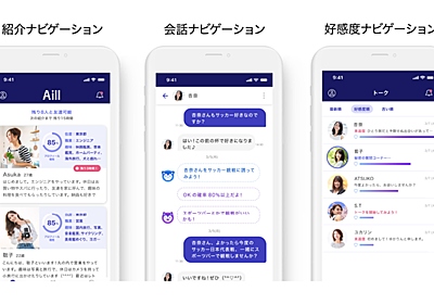 世界初のAI恋愛ナビゲーションアプリ「Aill」 デート受諾率が8倍に | Ledge.ai