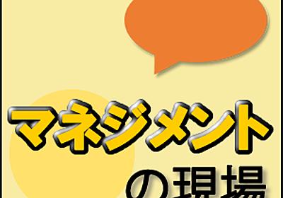 第3回 チャレンジングな目標を設定するには:マネジメントの現場 ――良いチームを作るために必要なこと|gihyo.jp … 技術評論社